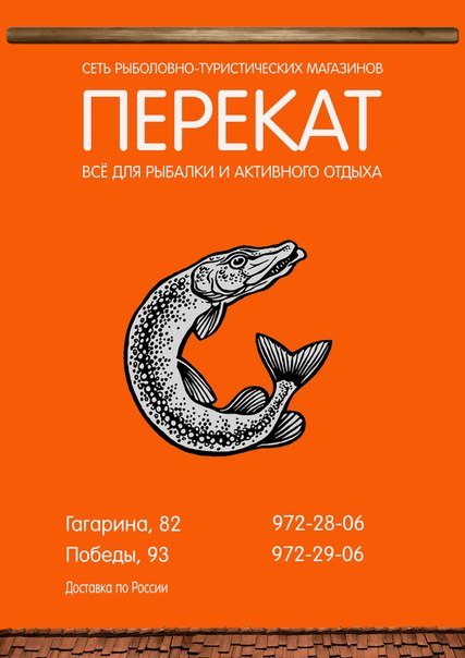 перекат рыболовный магазин екатеринбург официальный