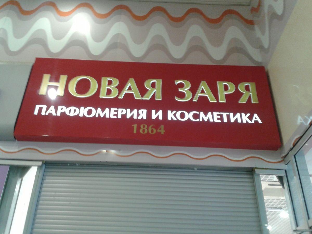 Программа автоматизации ,магазин, бутик, салон красоты, сеть магазинов - Челябинск