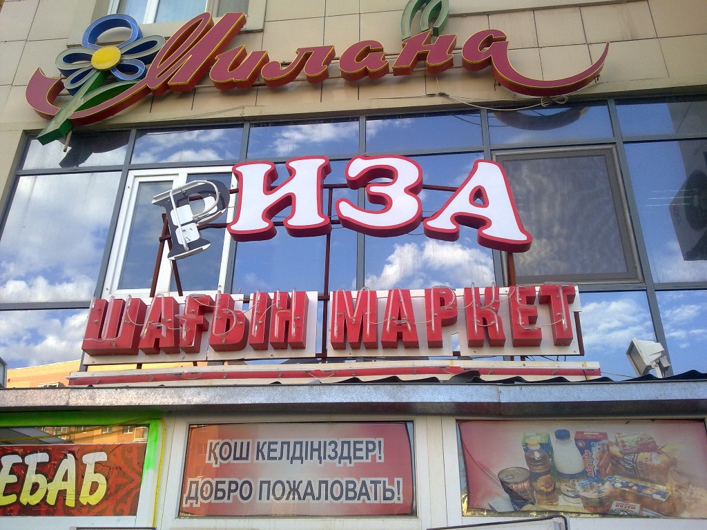 Программа автоматизации автоматизация, Астана, кассир, бизнесрост, Бизнес Рост, минимаркет, магазин, продуктовый магазин, магазин промтовары, супермаркет, сеть магазинов, Риза - Астана