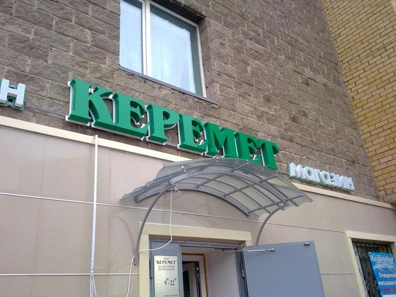 Программа автоматизации автоматизация, Астана, кассир, бизнесрост, Бизнес Рост, минимаркет, магазин, продуктовый магазин, магазин промтовары, супермаркет, сеть магазинов - Астана