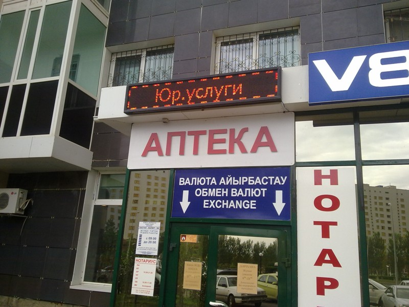 Программа автоматизации аптека, Астана, Бизнес Рост, товары, лекарственные средства - Астана