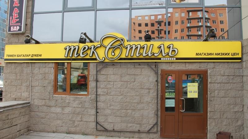 Программа автоматизации Астана, магазин, бутик, детский, одежда, обувь, автоматизация, магазин промтовары, детский, сеть магазинов, текстиль - Астана