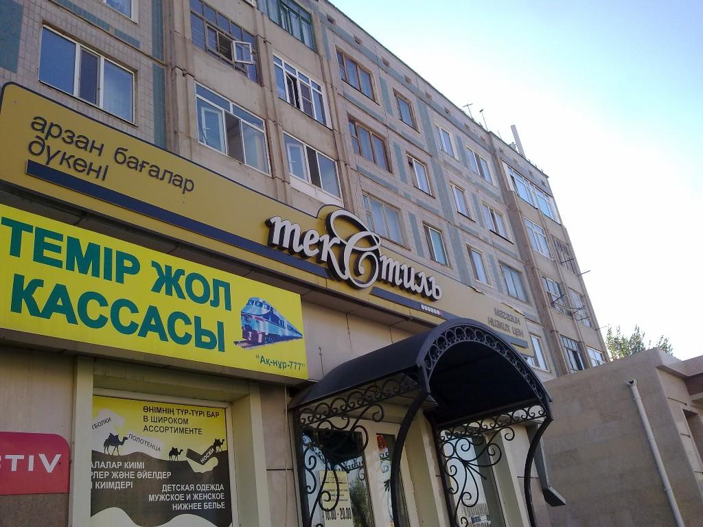 Программа автоматизации Астана, магазин, бутик, детский, одежда, обувь, автоматизация, магазин промтовары, сеть магазинов, текстиль - Астана