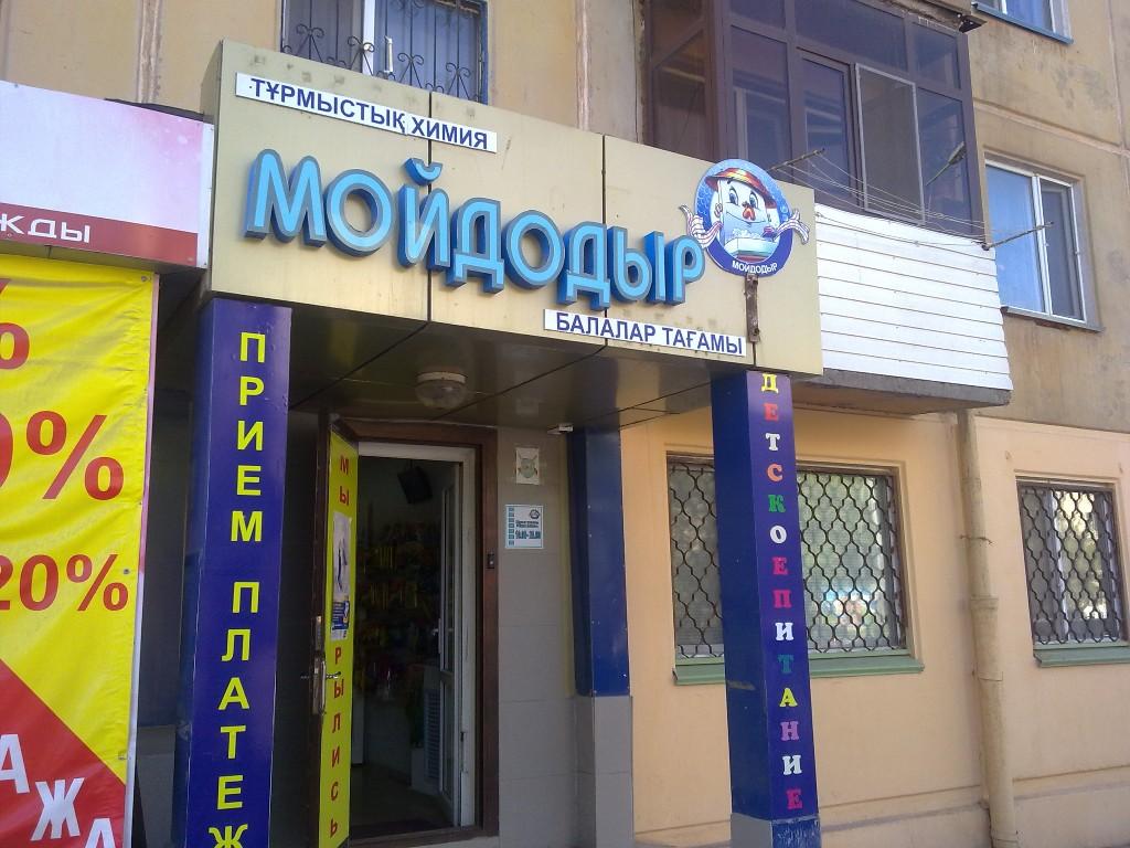 Программа автоматизации автоматизация, Астана, кассир, бизнесрост, Бизнес Рост, магазин, минимаркет, магазин промтовары, бытовая химия - Астана