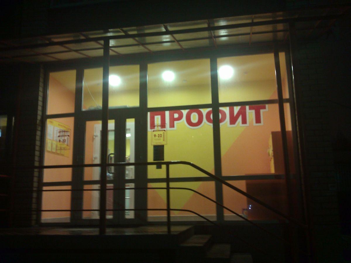 Магазин Дом Коломна