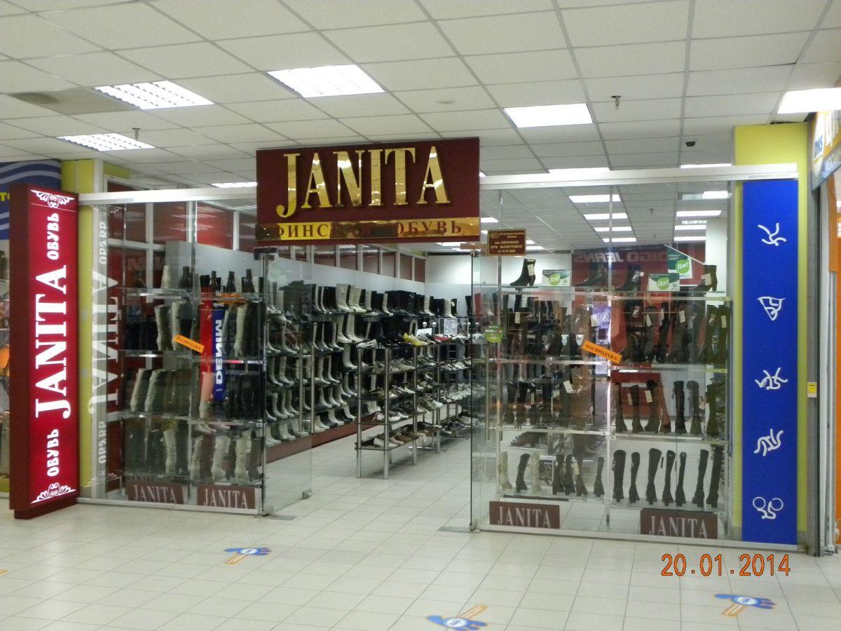 Джинсы магазин