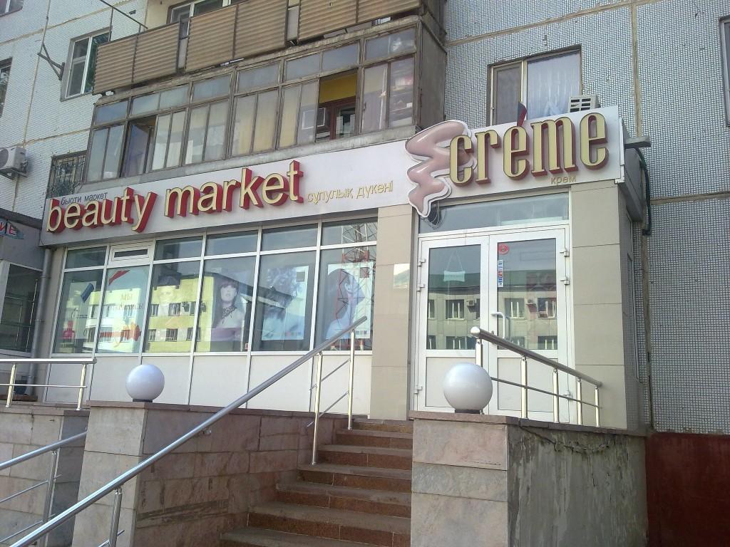 Программа автоматизации ,магазин - Астана