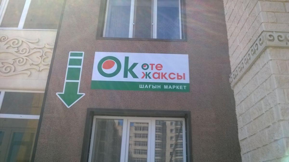 Программа автоматизации автоматизация, Астана, кассир, бизнесрост, Бизнес Рост, минимаркет, продукты, питание, напитки, хоз, хозяйственные, товары, колбасы, изделия, многое, другое, - Астана