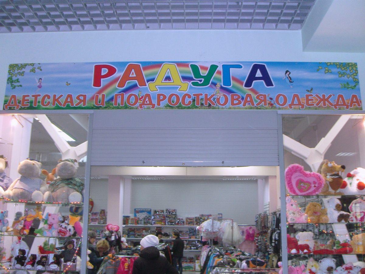 Программа для магазина для детей