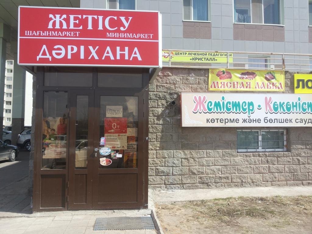 Программа автоматизации автоматизация, Астана, кассир, бизнесрост, Бизнес Рост, аптека - Астана