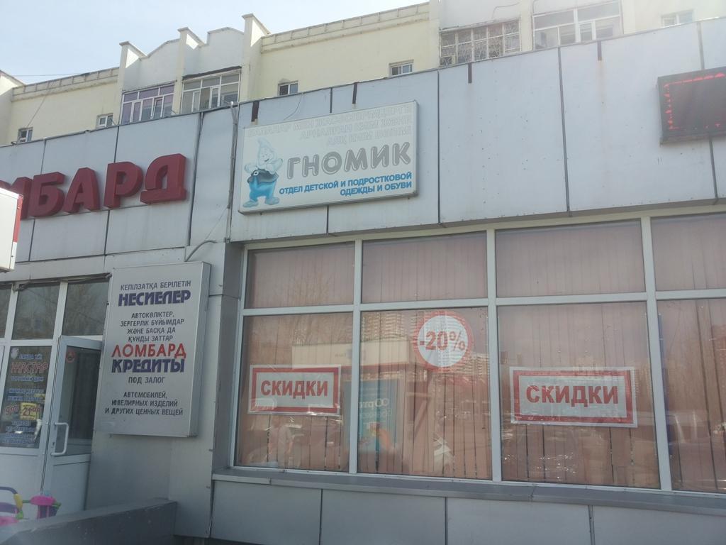 Программа автоматизации автоматизация, Астана, кассир, бизнесрост, Бизнес Рост, магазин, бутик, магазин промтовары, детский, одежда, сеть магазинов, текстильная продукция - Астана