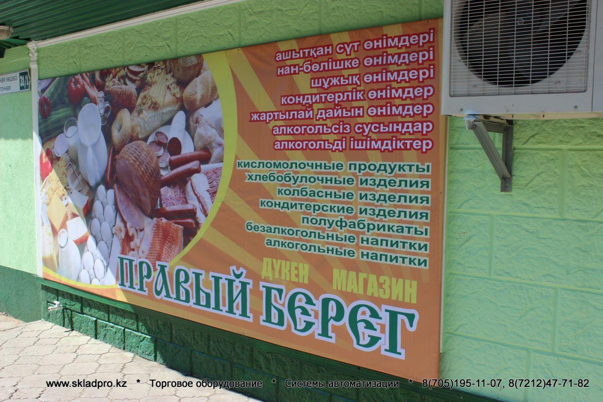 Программа автоматизации , магазин, магазин продуктов, минимаркет - Темиртау