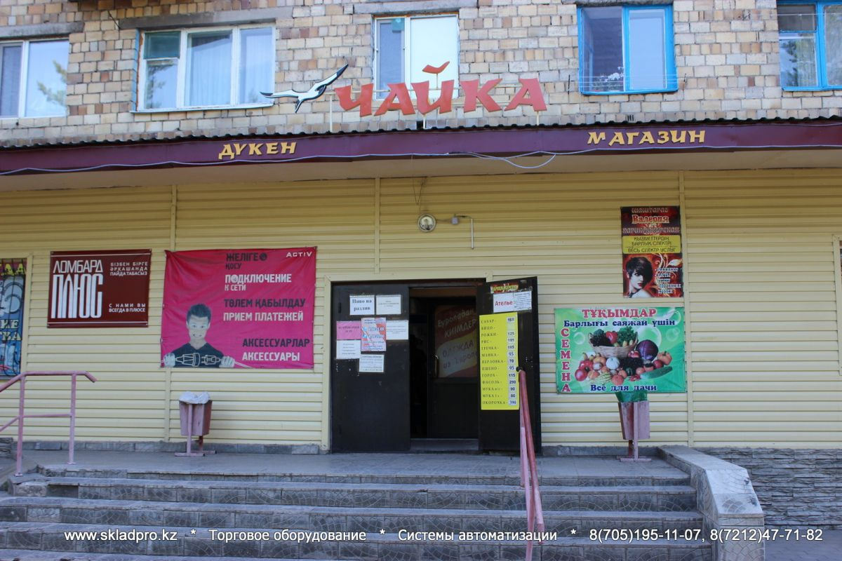 Программа автоматизации , магазин, магазин продуктов, минимаркет - Караганда