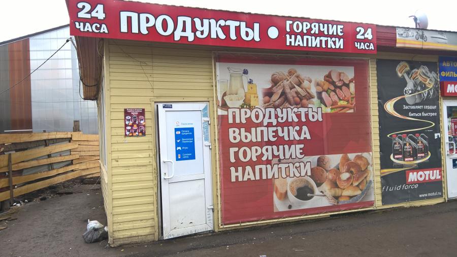 Программа автоматизации , магазин продуктов - Пермь