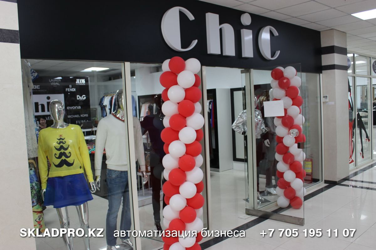 Программа автоматизации , магазин одежды, бутик - Караганда