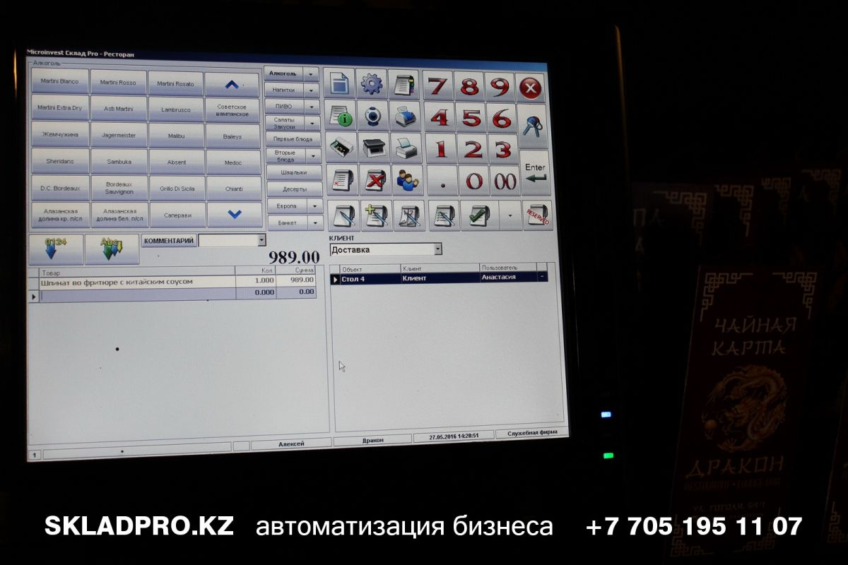 Программа автоматизации , ресторан - Караганда
