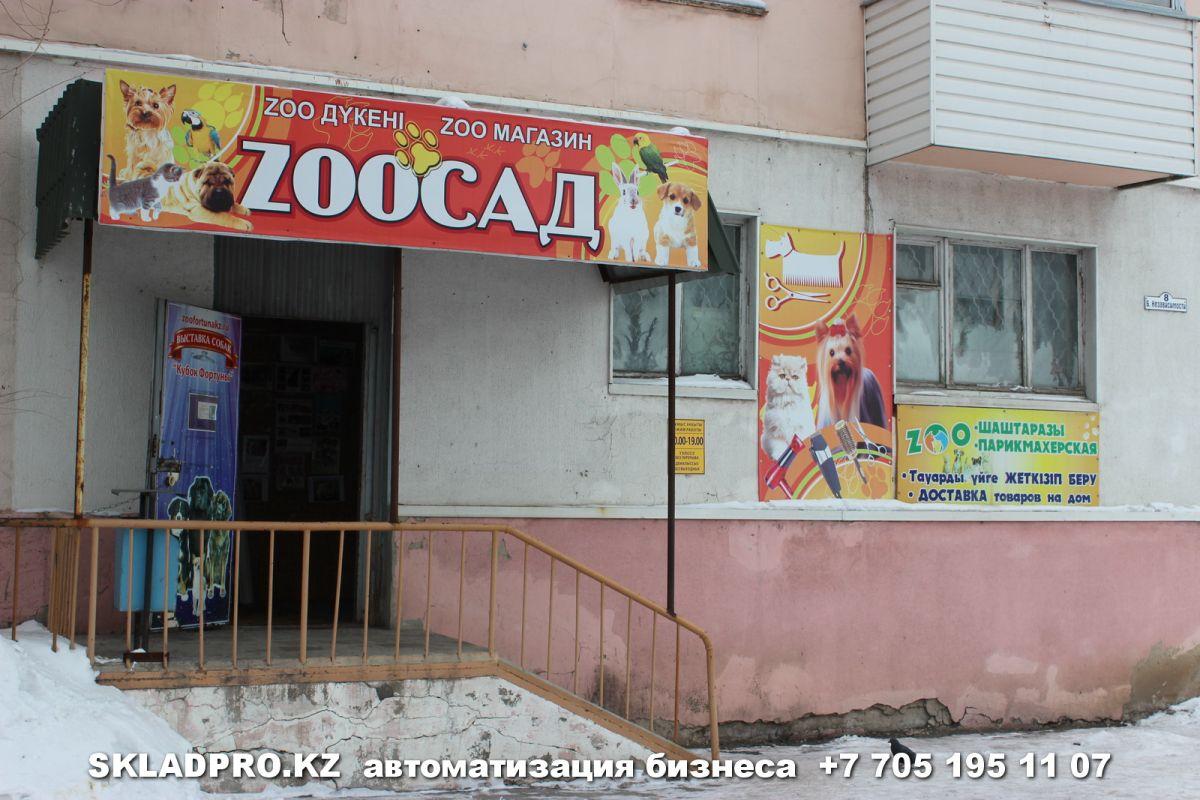 Программа автоматизации , зоомагазин - Темиртау