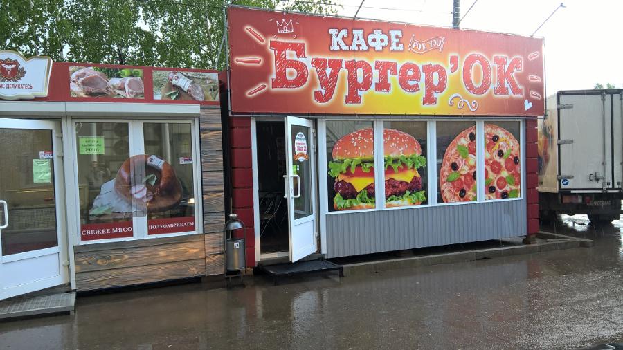 Программа автоматизации , фаст-фуд - Краснокамск