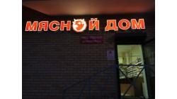 Программа автоматизации , сеть магазинов, магазин продуктов,, 54-ФЗ,54ФЗ, онлайн кассы, онлайн-касса, магазин - Егорьевск