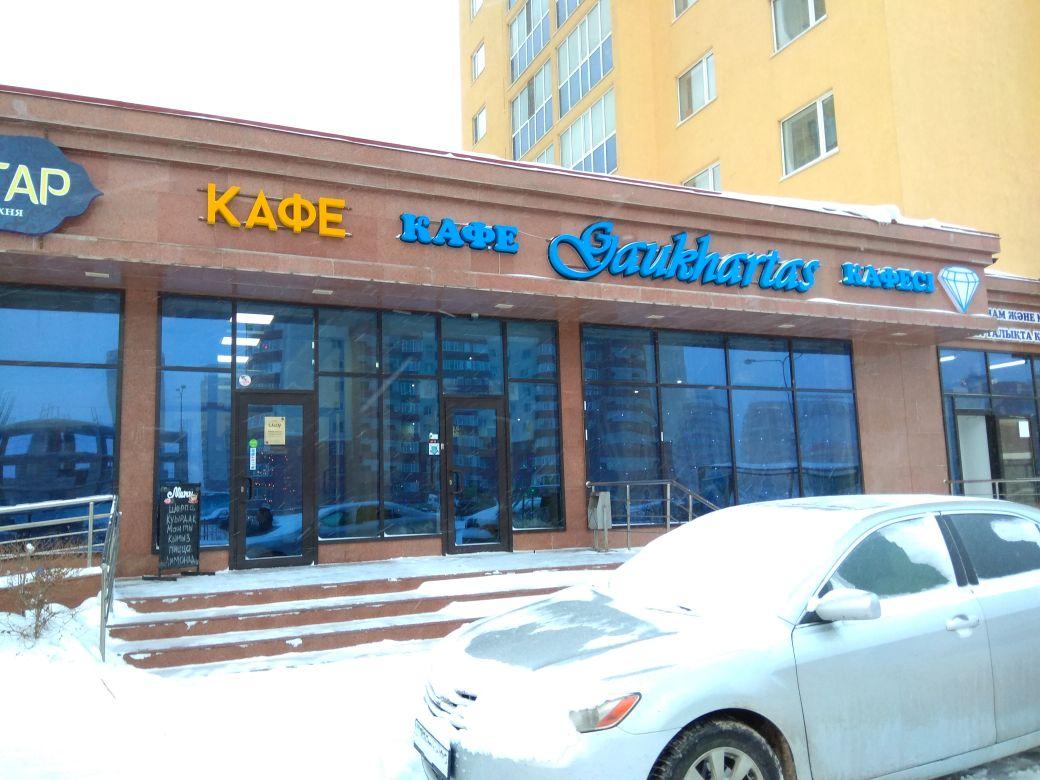 Программа автоматизации , бар, кафе - Астана