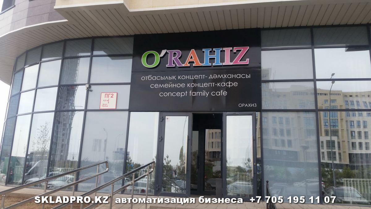 Программа автоматизации , кафе, ресторан - Астана
