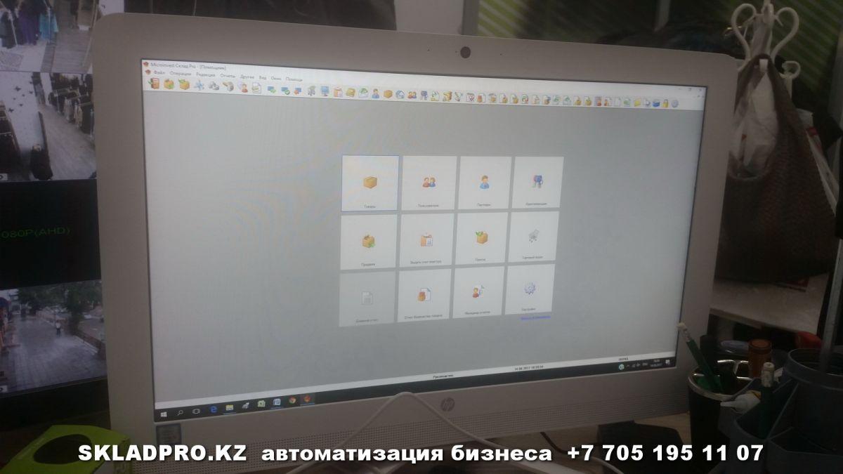 Программа автоматизации , магазин, меховой салон, магазин верхней одежды - Астана