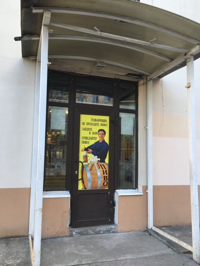 Программа автоматизации магазин, пиво на разлив - Санкт-Петербург