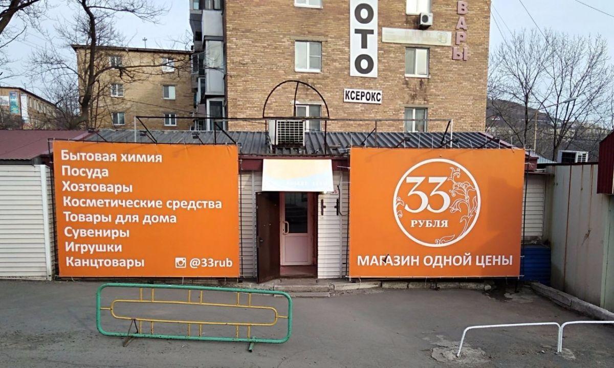 Программа автоматизации магазин, сеть магазинов, 54ФЗ, 54-ФЗ, онлайн-касса, онлайн кассы, 33 рубля - Владивосток
