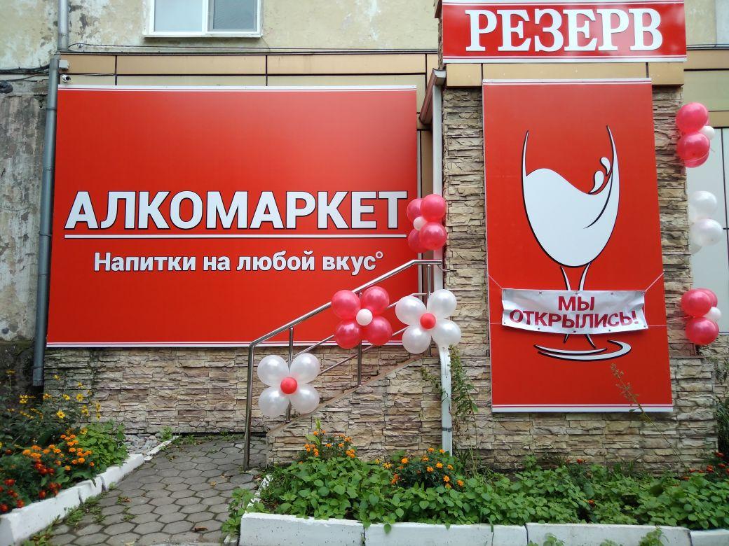 Программа автоматизации магазин, алкомаркет, 54-ФЗ, 54ФЗ, онлайн-касса, онлайн кассы, егаис - Владивосток