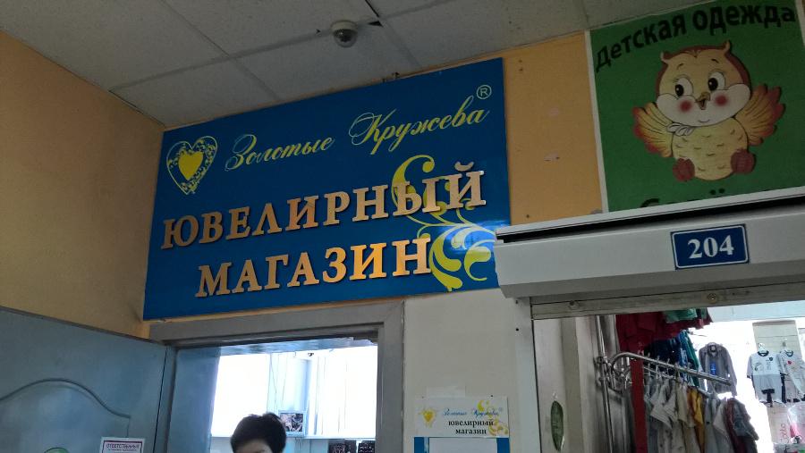Программа автоматизации магазин, ювелирный магазин, онлайн-касса, онлайн кассы, 54ФЗ, 54-ФЗ, переавтоматизация - Пермь