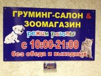 Программа автоматизации ,магазин, салон красоты - Одинцово