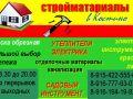 Программа автоматизации ,стройматериалы,магазин, магазин промтовары ,ККМ Серпухов,Весы - Костино
