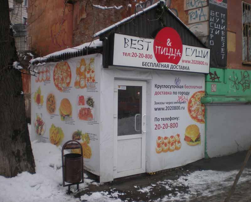 Программа автоматизации кафе, ресторан, пиццерия, фаст-фуд - Пермь