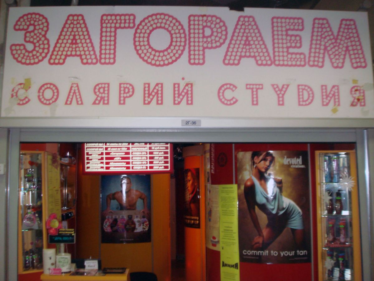 Программа автоматизации , бутик, салон красоты, стриптиз, клуб - Москва