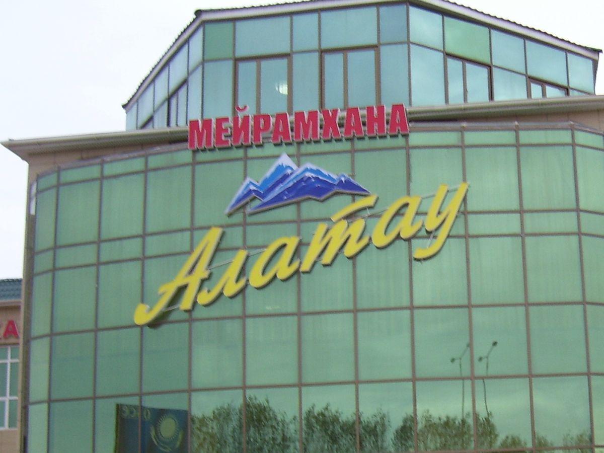 Программа автоматизации ,бильярд, бар, клуб - Кызылорда