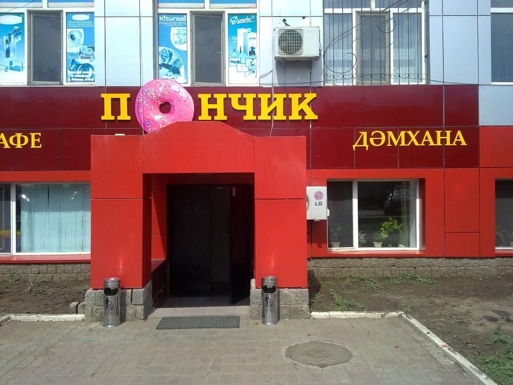 Программа автоматизации автоматизация, Астана, кассир, бизнесрост, Бизнес Рост, ресторан, кафе, фаст-фуд, столовая, сеть ресторанов, заводская столовая - Астана