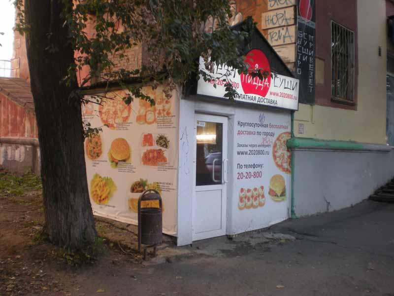 Программа автоматизации ресторан, кафе, пиццерия - Пермь