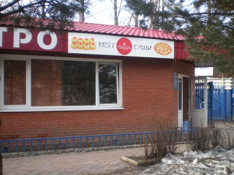 Программа автоматизации кафе, пиццерия, ресторан - Пермь