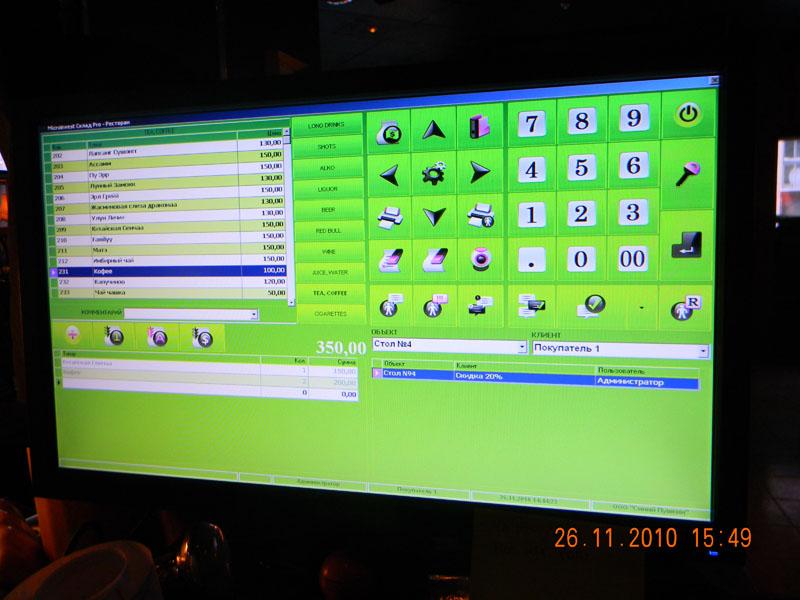 Программа автоматизации ,бар,кафе - Санкт-Петербург