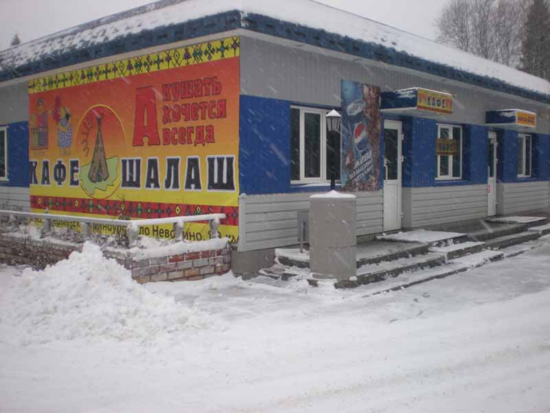 Программа автоматизации кафе, фаст-фуд, сеть ресторанов - Ивановка