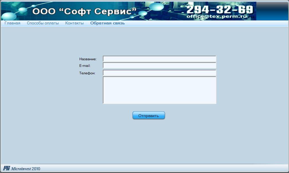Программа автоматизации магазин, магазин промтовары, интернет-магазин - Пермь