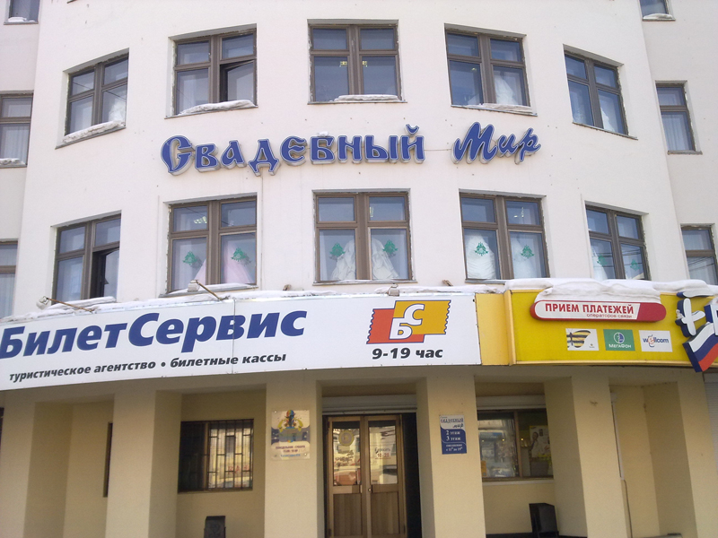 Программа автоматизации ,бутик, одежда,магазин, 54-ФЗ ,54ФЗ, онлайн кассы, онлайн-касса - Томск