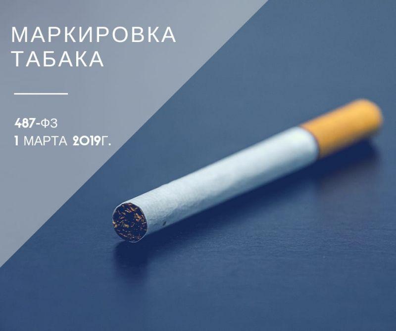 фз о табачных изделий